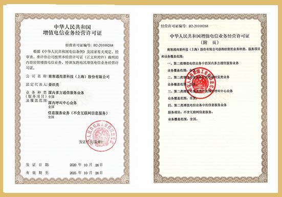 全国增值电信业务经营许可证